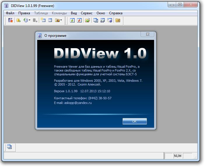 редактор DidView